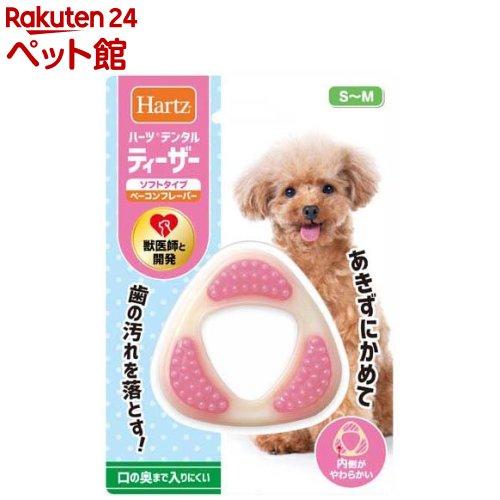 Hartz ハーツ デンタル ティーザー 爽快ペットストア モデル着用 限定価格セール 注目アイテム ソフト 超小型~小型犬用 1コ入