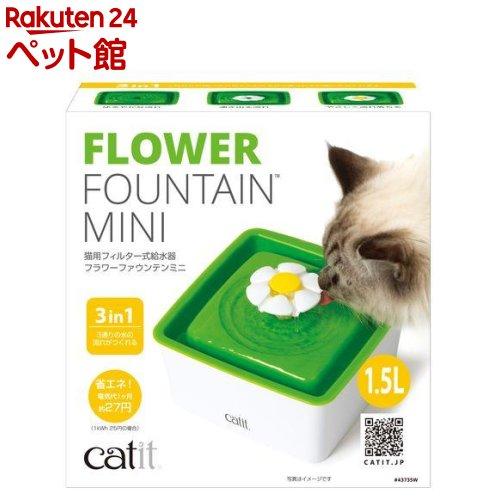 初売り 無料サンプルOK catit キャティット フラワーファウンテン ミニ 2109_mtmr 1コ入 爽快ペットストア