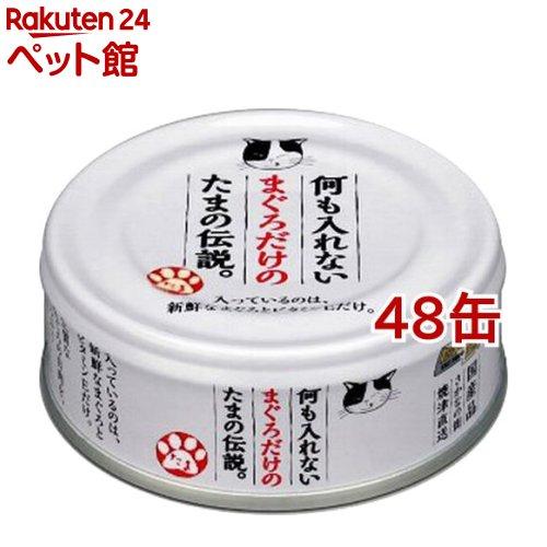 キャットフード たまの伝説 日本メーカー新品 何も入れないまぐろだけのたまの伝説 48コセット 爽快ペットストア 70g 低価格