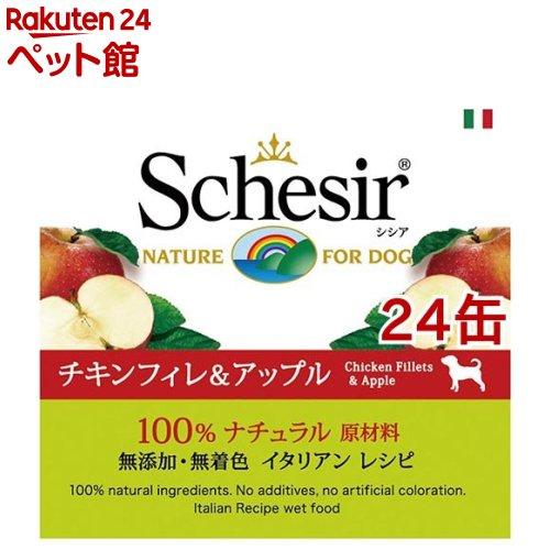 シシア ドッグ チキンフィレ&アップル(150g*24コセット)【d_schesir】【シシア(Schesir)】[ドッグフード][爽快ペットストア]