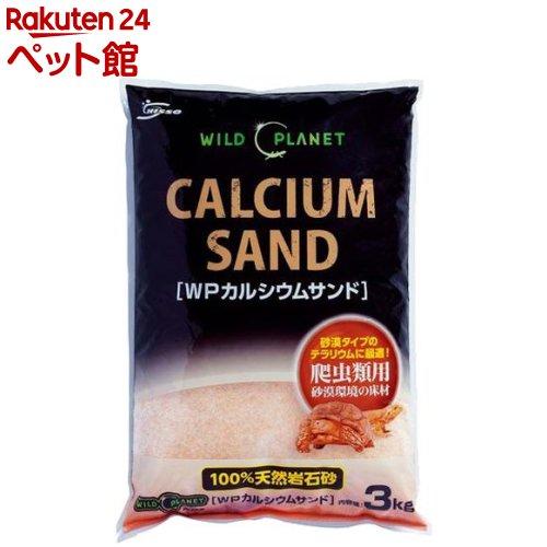 安心の定価販売 NISSO ニッソー 与え WPカルシウムサンド 爽快ペットストア 3kg