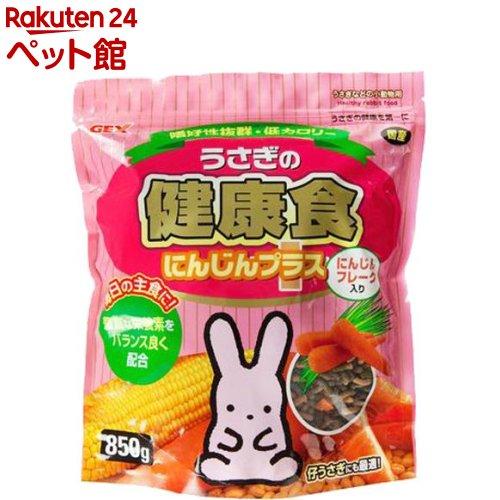 ウサギの健康食 にんじんプラス ウサギの健康食 にんじんプラス(850g)【2109_mtmr】[爽快ペットストア]