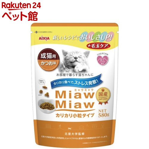 期間限定特別価格 キャットフード ミャウミャウ スーパーセール Miaw カリカリ小粒タイプ ミドル d_aix 580g かつお味 爽快ペットストア