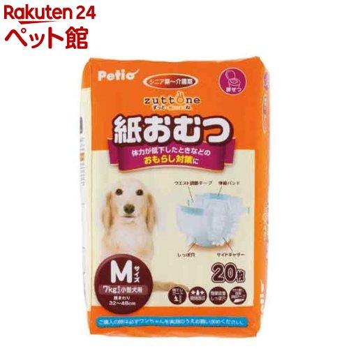 ペティオ Petio 豊富な品 ずっとね 老犬介護用 20枚入 本日限定 紙おむつ 爽快ペットストア Mサイズ