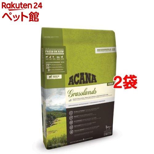 アカナ グラスランドキャット (正規輸入品)(5.4kg*2袋セット)【アカナ】[キャットフード][爽快ペットストア]