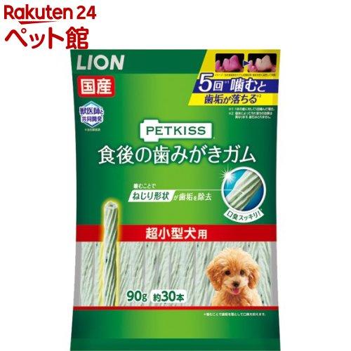 プレゼント ペットキッス 食後の歯みがきガム 超小型犬用 超激安 90g 爽快ペットストア