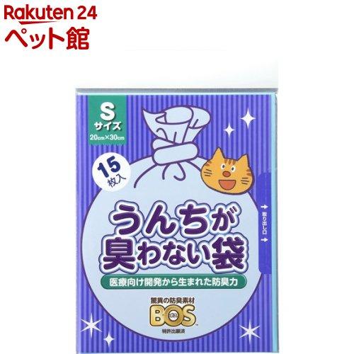 防臭袋BOS うんちが臭わない袋BOS ボス ネコ用 Sサイズ 爽快ペットストア 即納最大半額 15枚入 セットアップ