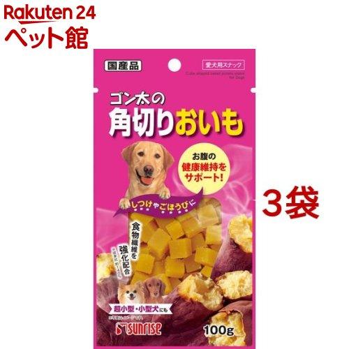 ゴン太 サンライズ 受賞店 SR ゴン太の角切りおいも 3コセット 爽快ペットストア 高品質 100g