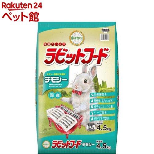 日本正規代理店品 動物村 ラビットフード チモシー 買取 爽快ペットストア 4.5kg