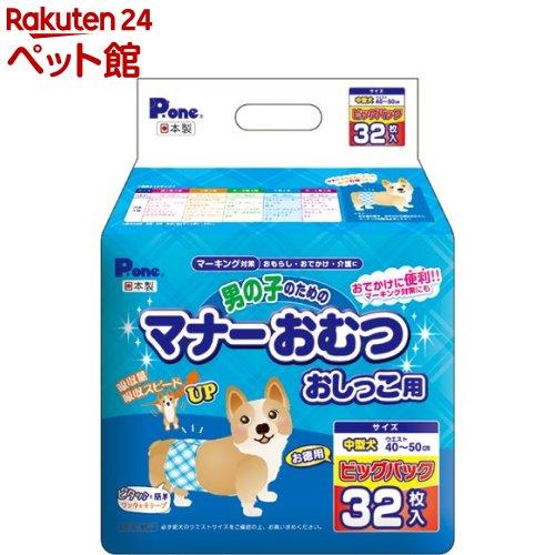 P 発売モデル ワン one 男の子のためのマナーおむつ おしっこ用 爽快ペットストア NEW d_pone 中型犬 32枚入 ビッグパック