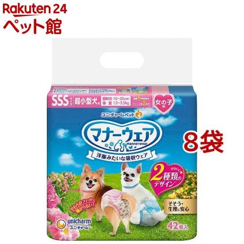 マナーウェア 女の子用 SSSサイズ(42枚入*8袋)【d_ucd】【マナーウェア】[爽快ペットストア]