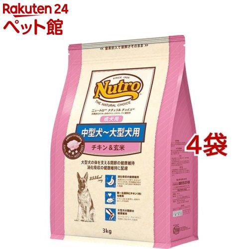 ニュートロ ナチュラル チョイス 中型犬~大型犬用 成犬用 チキン&玄米(3kg*4コセット)【ナチュラルチョイス(NATURAL CHOICE)】[ドッグフード][爽快ペットストア]