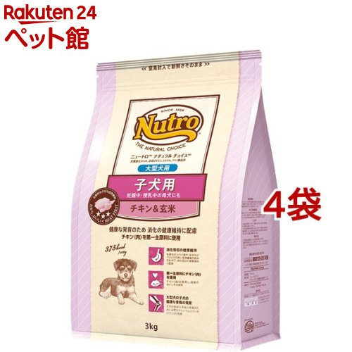 ニュートロ ナチュラルチョイス 子犬 妊娠中・授乳中の母犬にも 大型犬 チキン&玄米(3kg*4コセット)【d_nutro】【ナチュラルチョイス(NATURAL CHOICE)】[ドッグフード][爽快ペットストア]