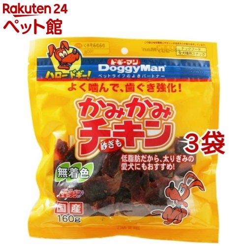 ドギーマン 年間定番 Doggy Man メーカー公式ショップ かみかみチキン 160g 砂ぎも 爽快ペットストア 3コセット