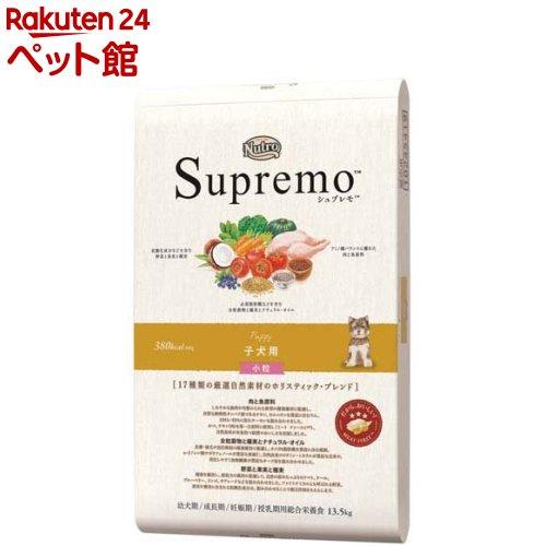 【訳あり】ニュートロ シュプレモ 子犬用 小粒(13.5kg)【シュプレモ(Supremo)】[ドッグフード][爽快ペットストア]