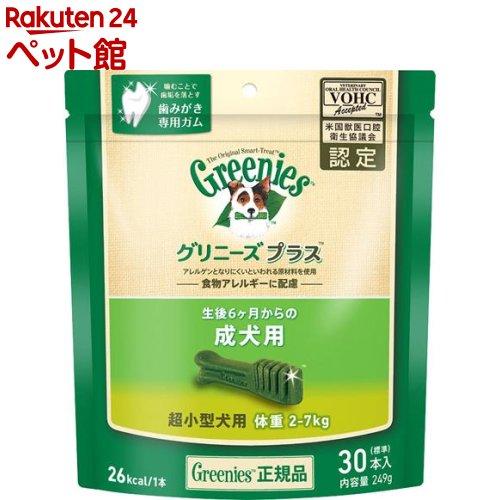 グリニーズ GREENIES プラス 成犬用 超小型犬用 最安値挑戦 売り込み 2-7kg 30本入 爽快ペットストア