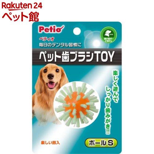 ペティオ Petio ペット歯ブラシトイ Sサイズ お求めやすく価格改定 爽快ペットストア メーカー再生品 ボール