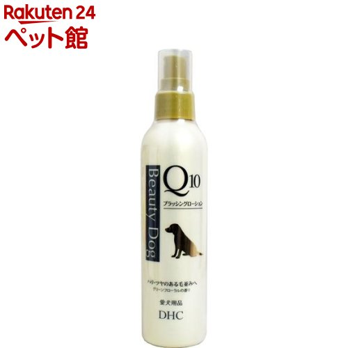 DHC オリジナル ペット 期間限定特価品 愛犬用 ビューティドッグ ブラッシングローションQ10 200ml 爽快ペットストア