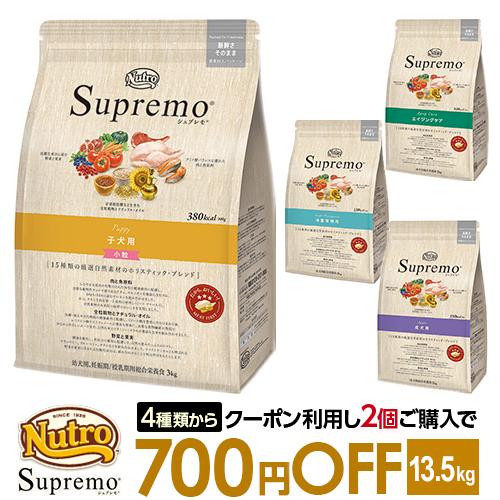 ニュートロ シュプレモ 13.5kg 4種類から選べる [Nutro supremo]