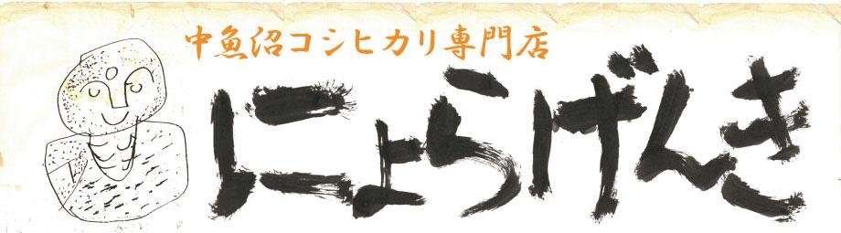 にょらげんき(中魚沼コシヒカリ):生産農家直送の中魚沼コシヒカリをお届けします。