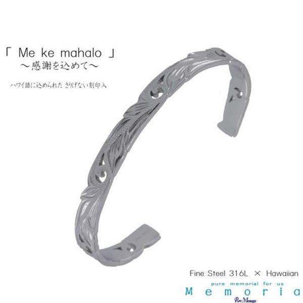 ピュア メッセージ メモリア PURE MESSAGE MEMORIA ステンレス ハワイアン バングル ブレスレット PMM-602 アクセサリー ジュエリー アクセ メンズ ペア 可愛い 人気 ギフト プレゼント ご褒美