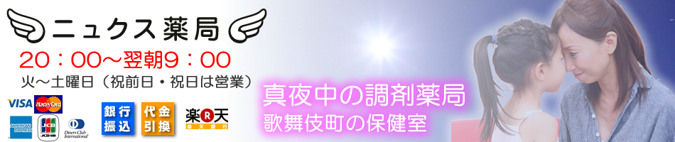 ニュクス薬局:(火)〜(土)20:00〜翌朝9:00 祝前日・祝日は(日・月も)営業。