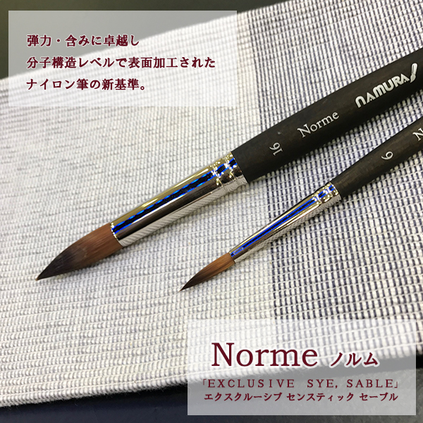 【メール便(ネコポス)OK】名村大成堂 水彩筆 Norme(ノルム)4号 丸筆