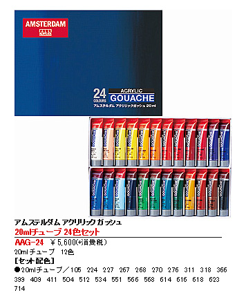 Amsterdam acrylic gouache 20 ml tube set of 24 colors