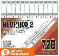 送料無料【NEOPIKO-2 ネオピコ2】応用セット72B(72色セット)【お取り寄せ】