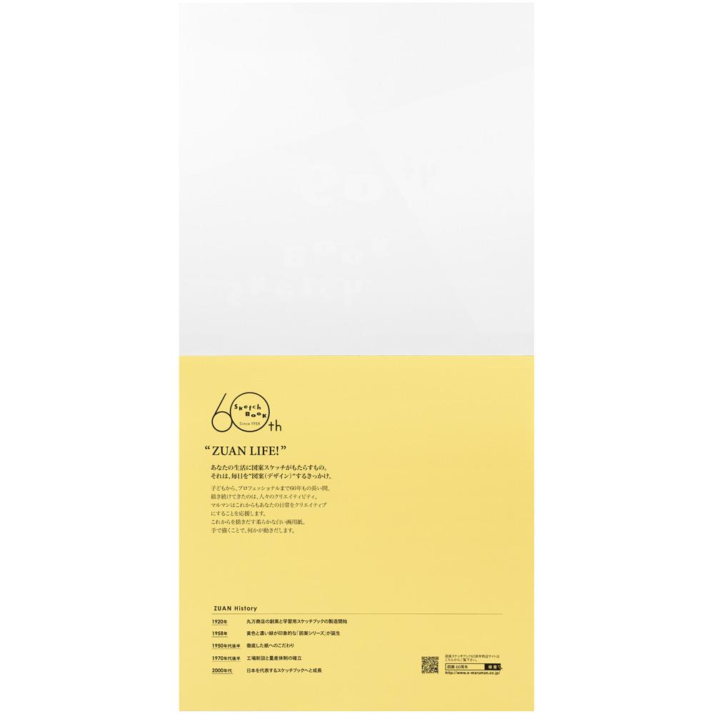 【メール便OK】図案 60th限定品 スケッチパッド B5変型(スクエア) ZS353 マルマン 図案シリーズ 60周年