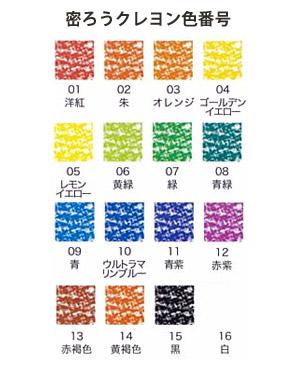 シュトックマー ワックス(蜜ろう)クレヨン単色 01から16番 1本バラ売り!☆メール便(ネコポス)OK