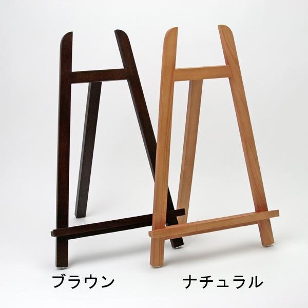 至高 A3サイズまで手軽に飾れる 木製イーゼル X005 お金を節約