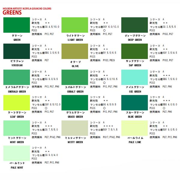 ホルベイン アクリラガッシュ単色 初回限定 グリーン系 20ml お気にいる 6号