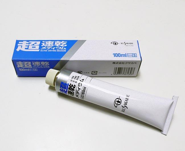 セール価格 すべての油絵具を速乾性絵具に変える クサカベ 100ml 超速乾メディウム 未使用品