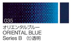 クサカベ油絵具 本日の目玉 単色035 オリエンタルブルー6号チューブ シリーズB 20ml 人気の定番