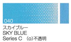 kusakabe油画工具单色040天蓝色6号管子(20ml)系列C