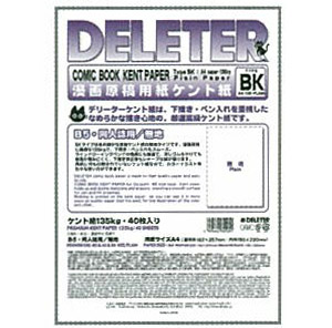 供德里三漫画稿纸B4素色专业使用的投稿尺寸BK型肯特纸135kg