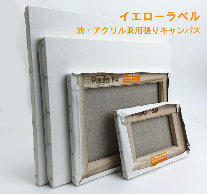 e-gallery NAKAZEN | Rakuten Global Market: TOCLO CANVAS &Nasuno ...