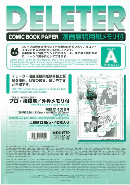 删除漫画稿纸 B4 Pro 的大小 A 型高质量纸 135 公斤