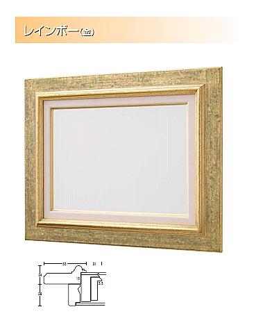 【送料無料】同志舎 額縁 油絵用 油彩額 レインボー 12号(F12・P12・M12)カラー:ゴールド/シルバー