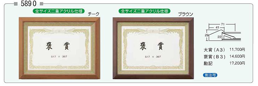 【送料無料】褒章、百歳の祝状サイズ大額 賞状額5890 褒章サイズ(517×367mm)