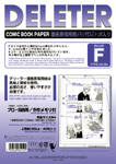 Deleter manga manuscript paper professional, posts for F type B4 on quality paper 135 kg