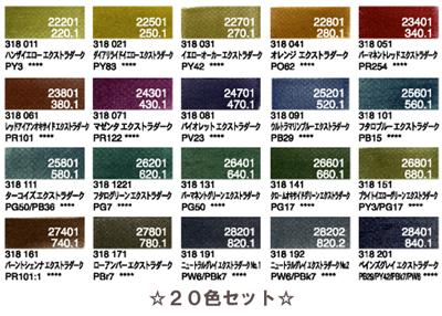 【送料無料】新時代パステルパンパステル☆エクストラダークシェード 20色セット