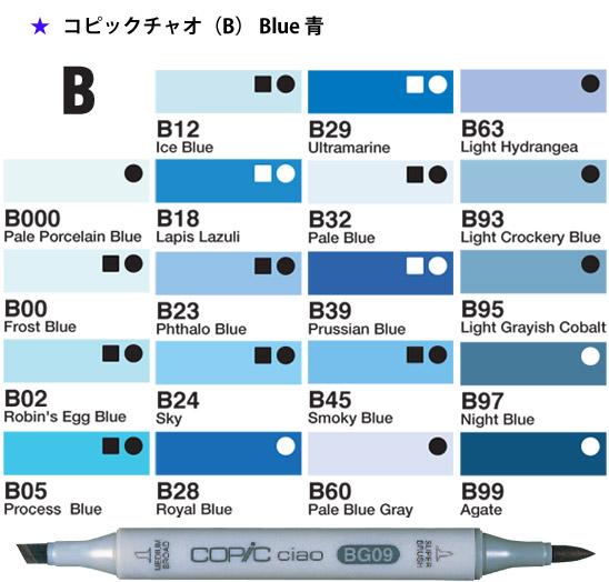 メール便OK COPIC 新着セール コピックチャオ単色 B000~B99 定価の67%OFF