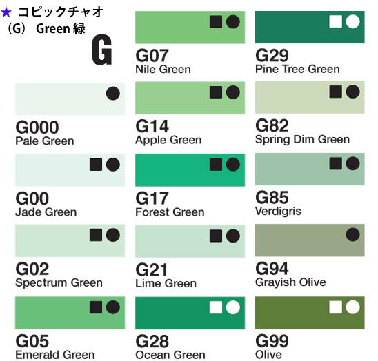 メール便OK COPIC G000~G99 コピックチャオ単色 賜物 正規品