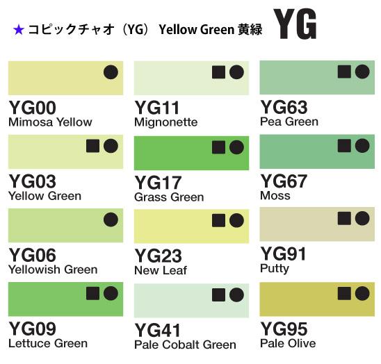 卸直営 ☆メール便OK 並行輸入品 COPIC YG00~YG95 コピックチャオ単色
