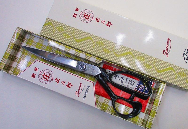 裁ちはさみ 庄三郎 26センチ ステンレス鋼 東京打刃物 裁ちばさみ 裁ち鋏 ラシャ切はさみ ラシャ切ばさみ ラシャ切鋏