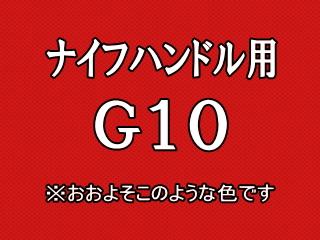 G10 レッド 6.5X255X300mm 徳用 G-10