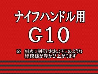 G10 レッド&ブラック(積層) 6.5X255X300mm 徳用 G-10