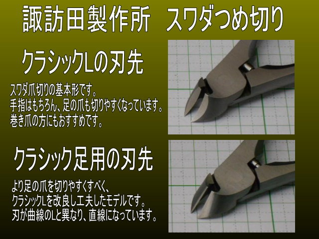SUWADA Nail Clipper Classic L with Black Tin Case